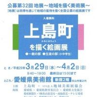 「上島町を描く絵画展」が始まります