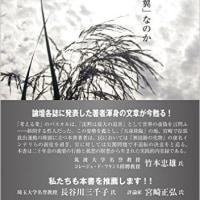 吉田好克先生の新著出来。