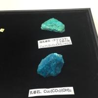 美しい色合いの銅鉱石