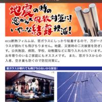 福島で、地震!M7.4!窓ガラスが割れないように飛散防止効果!映像あり