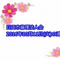 日田市倫理法人会 2016 年10月11 日(火) の連絡事項