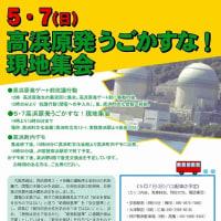 5・7(日)高浜原発うごかすな! 現地集会