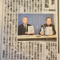 General Viticultureの訳本が発刊