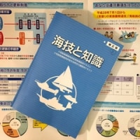 船舶免許更新