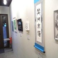 アート年振り返り☆怒涛と、今年最後の展示が今日までです