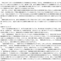 大阪府高槻市がおかしい!