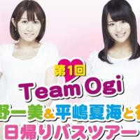 ��1�� Team Ogi ���������ʿ��Ƴ��ȹԤ����Х��ĥ���(�ʥå���)