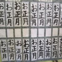 連合書き初め展【1月21日(土)】