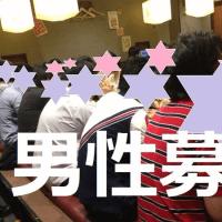 あす~男性大募集中~恋活・婚活【30代中心】飲み会 《東京編》~あと2名~