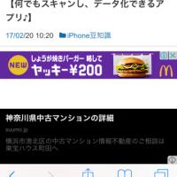 リーダー表示でネットが見やすく!【神奈川県伊勢原市iPhone修理ショップ】