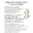 6月24日、長崎で栗本さんの講座があります!