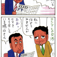 鳩山さんの仕事