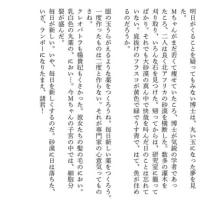 イリプス21 三井喬子「すすきの原に」を読んで