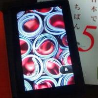 「日本でいちばん大切にしたい会社5」&電子書籍タブレット「Kindle Fire」ゲットだぜ!(表現古~)