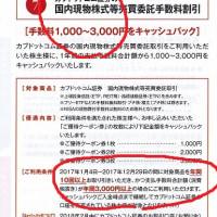 カブドットコム MUFG株主倶楽部・ご優待サービス 申し込んだけど・・
