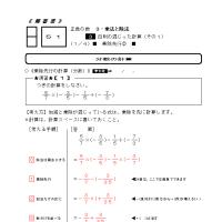 中1数学・正負の数 №51