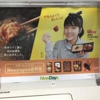 11月22日(火)のつぶやき:芳根京子 NewDaysのお弁当(電車マド上広告)