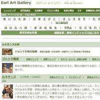 Earl Art Gallery