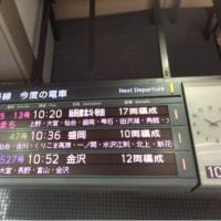 函館へ行きます