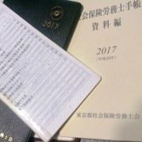 2017年の社会保険労務士手帳が届いた~( ̄∀ ̄)