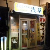 「炭火やきとり 浅草」、太白区長町の焼鳥店で串焼きと煮込み