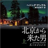 ヘニング・マンケルのノンシリーズ、『北京から来た男』