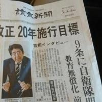 安倍首相がオリンピック開催2020年憲法「改正」を目標にすると明言。負けないぞ!