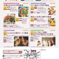 ☆パナソニックショウルーム熊谷deイベント☆