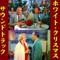 100円アルバム ホワイト・クリスマス サウンドトラック
