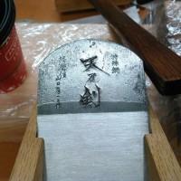 山口房一作 天乃剣。特殊鋼