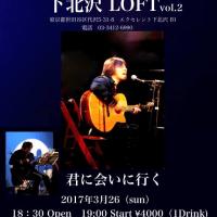 ◆下北沢LOFT '17 3/26 来年も弾かせてもらいます、。