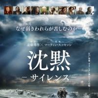 映画「沈黙 ーサイレンスー」 日本語字幕上映のご案内