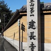 秋色の北鎌倉・鎌倉の紅葉巡り(鎌倉街道沿い)その14