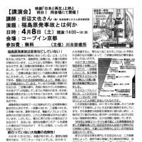 「福島原発事故とは何か」 田辺文也さん 講演会のお知らせ