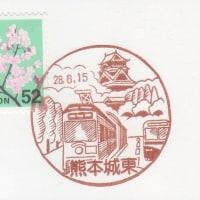 熊本城東郵便局