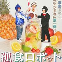【ドラマ】 『孤食ロボット』第1話~第2話