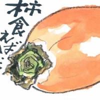 柿食えば・・・