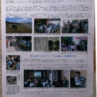〈催事〉0472:『はちがめ通信15号』発行