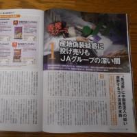 日本の産地の米、本当?魚沼産に中国産が・・・ニュースで話題だったので・・・掲載誌買ってきました。山間の米の生産者としてはショックです。もう、農家から直接買うしか信用できない日本の農業!