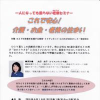 東京・多摩在住のおひとりさま女性、一緒に老後の準備始めませんか!