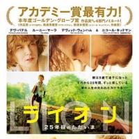 【cinema】『LION/ライオン ~25年目のただいま~』