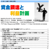 「中小企業のための会計活用の手引き」がネット公開