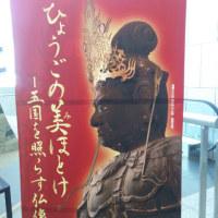 ☆ 特別展「ひょうごの美ほとけ-五国を照らす仏像-」 ☆