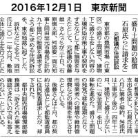 元都議の後藤雄一さんが住民訴訟!「盛り土問題の賠償、石原氏らに請求を」
