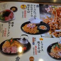 お好み焼道とん堀@桜木 「豚骨焼きラーメン」がありました!