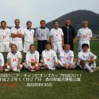 11/27(日)四国チャンピオンカップ大会 2011