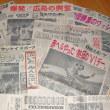 カープの初優勝の新聞記事切り抜き1975
