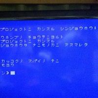アタック!MSX2版「ハッカー」③