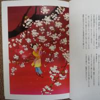 永田萌さんの【花ときどき風】より・・ときどき掲載!