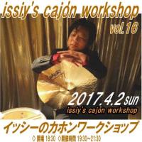 『イッシーのカホンワークショップ vol.16』